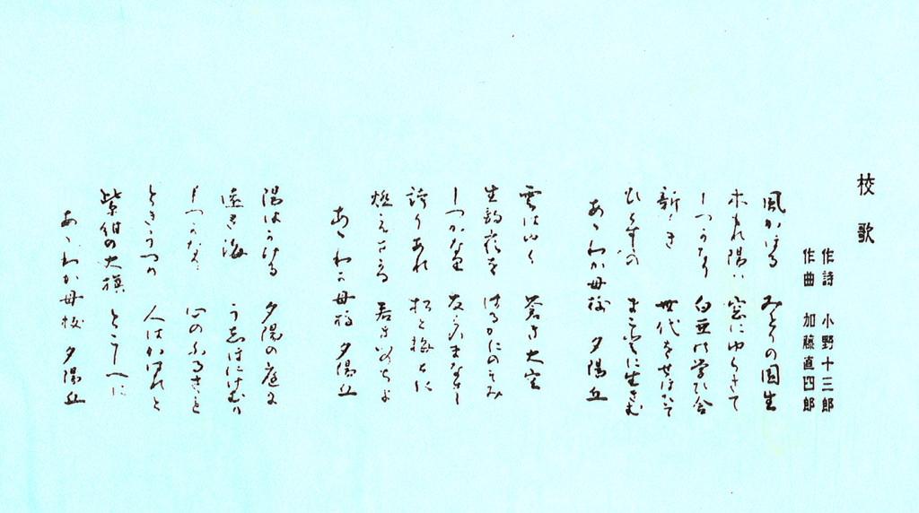 yuhi-song